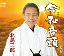 【CD/カセット 選択できます】北島三郎/令和音頭/里帰り [CD][カセットテープ] 2019/5/15発売 CRCN-3621 / CRSN-3621