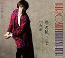 竹島宏/夢の振り子/さよならは言わせない(Aタイプ)(CD) 2019/6/12発売 TECA-13941