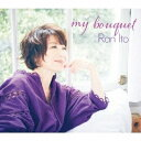 伊藤蘭/My Bouquet(マイブーケ)(CD) 2019/5/29発売 MHCL-30600