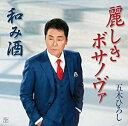 (CD/カセット 選択できます) 五木ひろし/麗しきボサノヴァ/和み酒 2019/7/10発売 FKCM-42 / FKSX-42