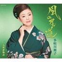 (CD/カセット 選択できます) 多岐川舞子/風の尾道 2019/7/31発売 COCA-17644 / COSA-2404