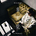 Hilcrhyme(ヒルクライム)・仲宗根泉(HY)/事実愛 feat.仲宗根泉(HY)(初回限定盤)(CD+DVD) 2019/8/28発売 POCE-12125