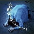 ゴールデンボンバー/水商売をやめてくれないか (CD+何か) 2016/4/27発売 EAZZ…