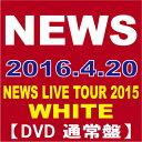 NEWS/NEWS LIVE TOUR 2015 WHITE [通常盤][DVD] 2016/4/20発売 JEBN-213