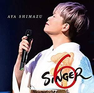 島津亜矢/SINGER6(CD)2019/9/25発売TECE-3537