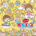 Let's Go! 令和(れいわ)キッズ こどもヒット・ソング〜うたっちゃう! おどっちゃう! 〜パプリカ / べるがなる / リメンバー・ミー (CD) 2019/9/11発売 KICG-8398 1