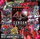 【特典配布終了】 機動戦士ガンダム 40th Anniversary BEST ANIME MIX vol.2 (CD) 2019/12/11発売 SRCL-11338