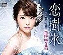 【CD/カセット 選択できます】 花咲ゆき美/恋樹氷 2019/11/13発売 CRCN-8287 / CRSN-8287