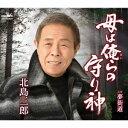 【CD/カセット 選択できます】 北島三郎/母は俺(おい)らの守り神/夢街道 2020/1/29発売 CRCN-3623 / CRSN-3623