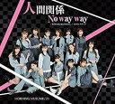 【特典配布終了】 モーニング娘。'20/KOKORO&KARADA/LOVEペディア/人間関係No way way(通常盤C) (CD) 2020/1/22発売 EPCE-7575