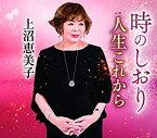 上沼恵美子/時のしおり(CD) 2019/11/13発売 TECA-13974