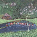 竹内まりや/いのちの歌 (通常盤) (CD) 2012/1/25発売 WPCL-