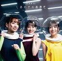 乃木坂46/しあわせの保護色 (Type-D) (CD+Blu-ray) 2020/3/25発売 S...