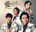 (Bタイプ) 【特典配布終了】 純烈/愛をください〜Don't you cry〜 / 人間だもの (CD) 2020/2/26発売 CRCN-8314