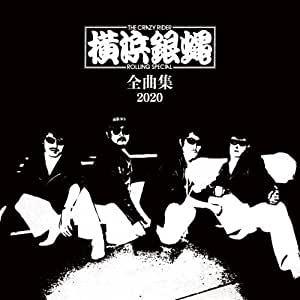 横浜銀蠅/横浜銀蠅全曲集2020 (CD) 2019/10/9発売 KICX-5105