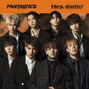 【特典配布終了】FANTASTICS from EXILE TRIBE/Hey,darlin' (CD+DVD) ファンタ スティックス 2020/4/1発売 RZCD-77130