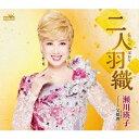 瀬川瑛子/二人羽織/父娘酒 (CD) 2020/5/13発売 CRCN-8332
