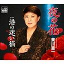 美川憲一/夜の花/港の迷い猫 (CD) 2020/5/13発売 CRCN-8331