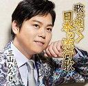 【特典配布終了】 三山ひろし /歌い継ぐ! 日本の流行歌 (CD) 2020/5/13発売 CRCN-20468