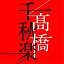 高橋真梨子/高橋千秋楽 (通常盤) (4CD) 2020/8