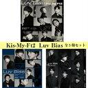【全3種セット】Kis-My-Ft2/Luv Bias ラブバイアス (初回盤A+初回B+(通常/初回仕様)) (CD) AVCD-94990 94991 94992 2021/2/24発売