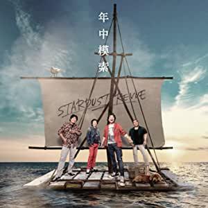 スターダスト・レビュー/年中模索 (初回限定盤) (CD+DVD) COZP-1665 2020/7/22発売