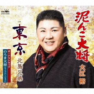 大江裕/泥んこ大将/東京 【追撃盤】 (CD) CRCN-8359 2020/9/30発売