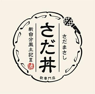 さだまさし/さだ丼〜新自分風土記III〜(CD)VICL-654892021/4/21発売