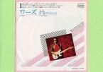 【中古レコード】F−Rデイヴィッド/ワーズ/ホエン・ザ・サン・ゴーズ・ダウン[EPレコード 7inch]