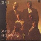 【中古レコード】一世風靡SEPIA/風の唄/落日間際の秋[EPレコード 7inch]