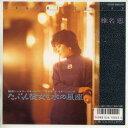 【中古レコード】椎名恵/たぶん彼女も水の星座/海に消えた砂の翼[EPレコード 7inch]
