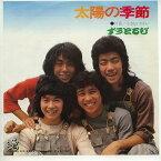 【中古レコード】ずうとるび/太陽の季節/小さないさかい[EPレコード 7inch]