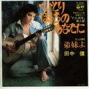 【中古レコード】田中健/ひとりぼっちのあなたに/弟妹よ[EPレコード 7inch]