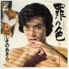 【中古レコード】にしきのあきら/罪の色/白い貝がら[EPレコード7inch]