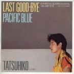 【中古レコード】山本達彦/Last good-bye/パシフィック・ブルー[EPレコード 7inch]