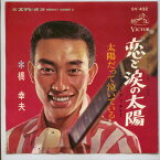 【中古レコード】橋幸夫/恋と涙の太陽(アメリアッチ)[EPレコード 7inch]