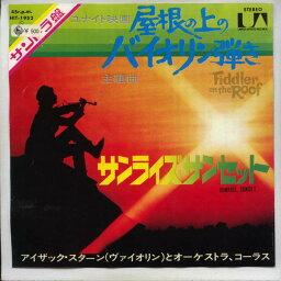 【中古レコード】アイザック・スターン/「屋根の上のバイオリン弾き」サンライズ・サンセット[EPレコード 7inch]