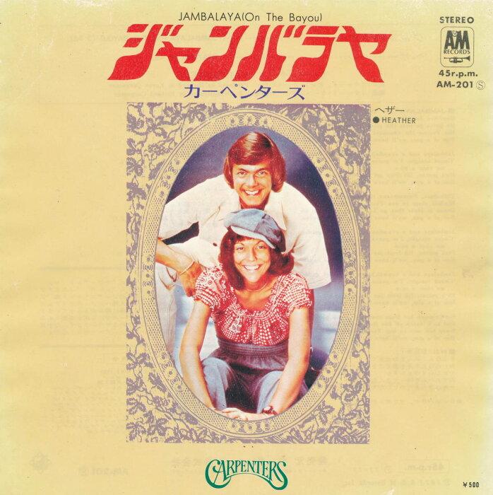 【中古レコード】カーペンターズ/ジャンバラヤ/ヘザー[EPレコード 7inch]