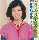 【中古レコード】片平なぎさ/オリーブの華麗な青春/渚にひとり[EPレコード 7inch]