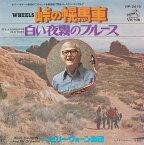 【中古レコード】ビリー・ヴォーン/峠の幌馬車/白い夜霧のブルース[EPレコード 7inch]