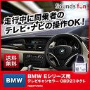 ★永久保証★KUFATEC BMW Eシリーズ用 TVキャンセラー/ナビキャ...