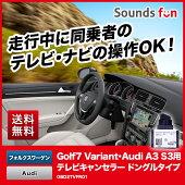 フォルクスワーゲンゴルフ/パサート・アウディA3A4A7A6Q7TT用TVキャンセラーOBD2TVFR01