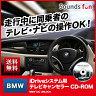 BMW テレビキャンセラー/TVキャンセラー/ナビキャンセラー BMW CIC UNLOCK (BMW CIC アンロック)CD-ROMタイプ【走行中/運転中/コーディング/ナビ操作/TV/DVD/視聴/可能/解除/配線不要/新車】【RCP】