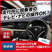 BMWiDriveシステム用テレビキャンセラー(USBメモリー)NBTUNLOCK