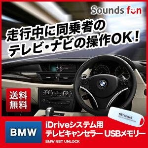 BMW テレビキャンセラー/TVキャンセラー/ナビキャンセラー USBメモリータイプ BMW …