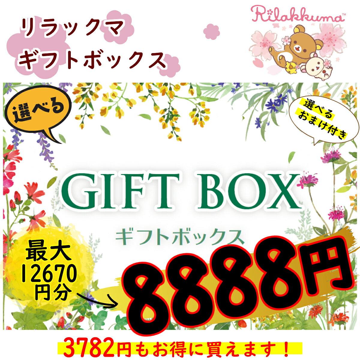 コレクション, その他 BOX8888