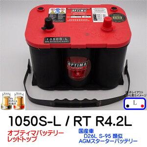 【予約販売1月下旬発送予定】オプティマバッテリー【OPTIMA】レッドトップ 1050S-L / RT R-4.2L / 8003-251【Lタイプ 端子DIN】