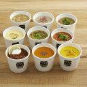 【送料込】スープストックトーキョー 9スープセット