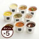【ポイント5倍・送料込】スープストックトーキョー 9スープセット