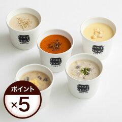 【ポイント5倍・送料込】スープストックトーキョー 冬のポタージュセット【180g】